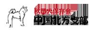秋田犬保存会