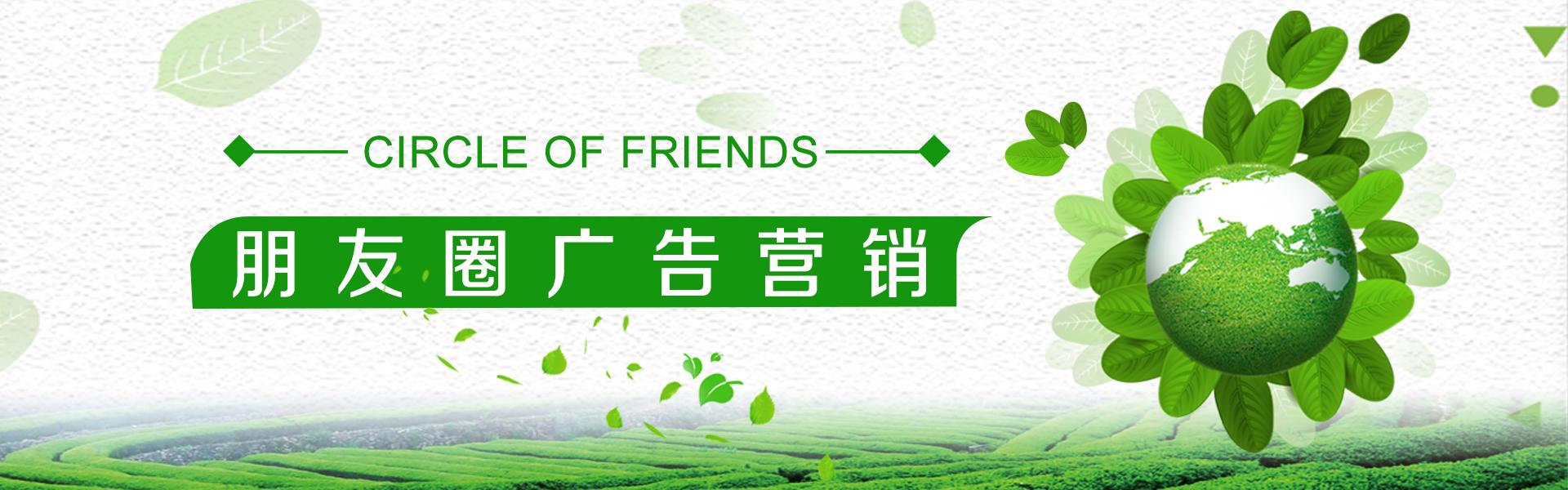 朋友圈广告